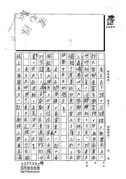 103W4408蔡昌祐 (2)
