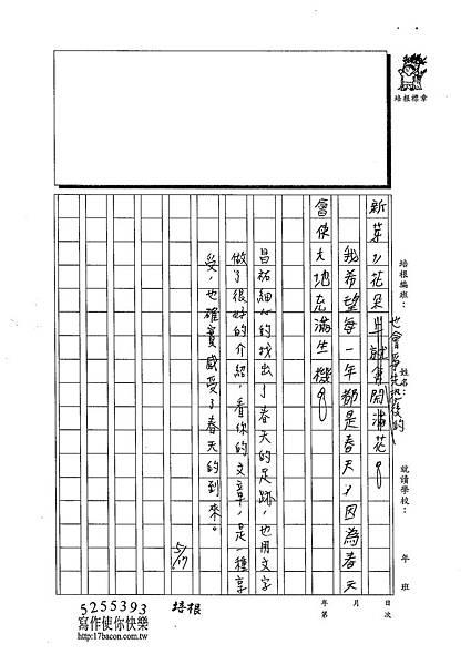 103W4408蔡昌祐 (3)