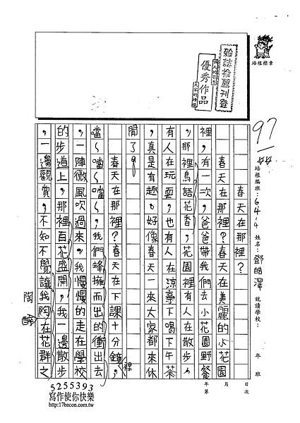 103W4408鄧皓澤 (1)