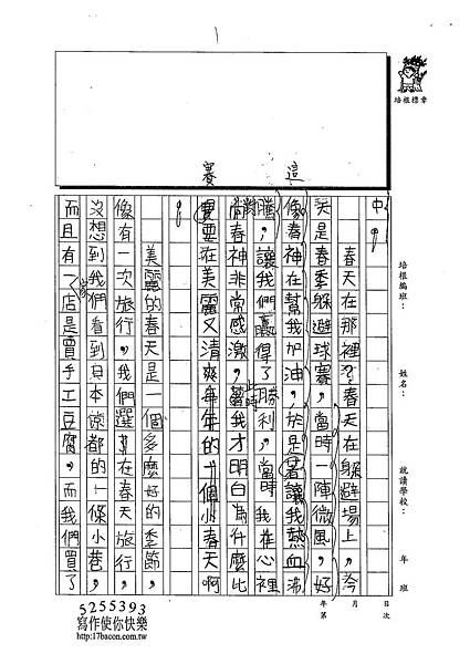 103W4408鄧皓澤 (2)