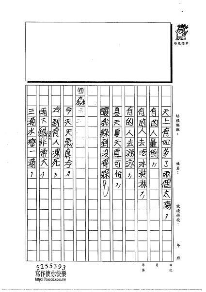 103W4409張佳閔 (3)