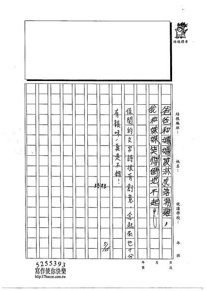103W4409張佳閔 (4)