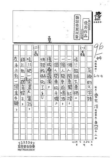 103W4409曹宸浩 (1)