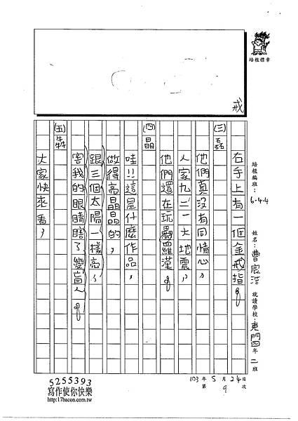 103W4409曹宸浩 (2)