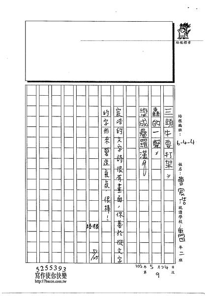 103W4409曹宸浩 (3)