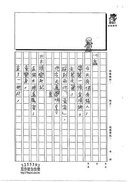 103W4409萬祐嘉 (2)