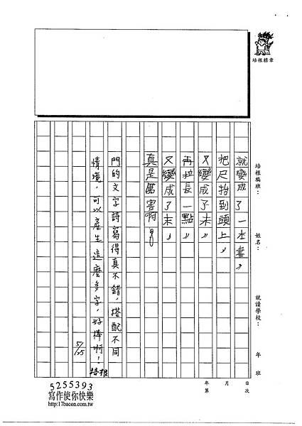 103W4409萬祐嘉 (3)