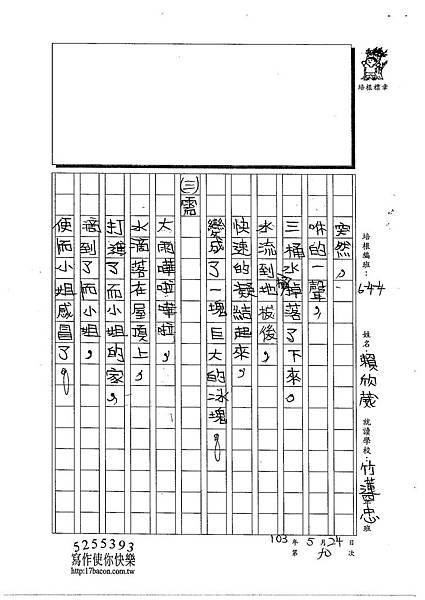 103W4409賴欣葳 (2)
