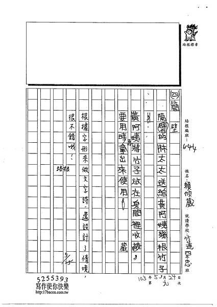 103W4409賴欣葳 (3)