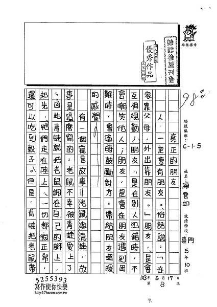 103W5408陳雲如 (1)