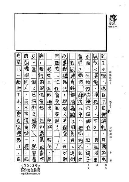 103W5408陳雲如 (2)