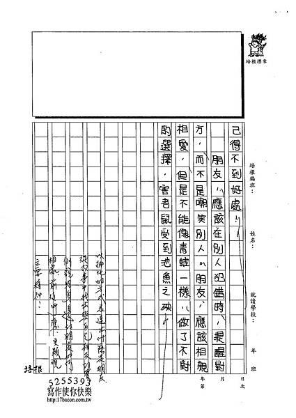 103W5408陳雲如 (3)