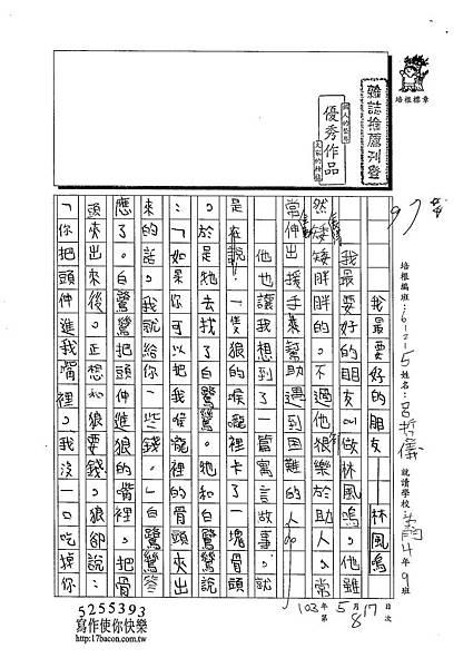 103W5408呂哲儀 (1)