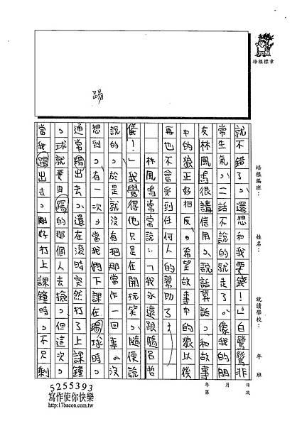 103W5408呂哲儀 (2)