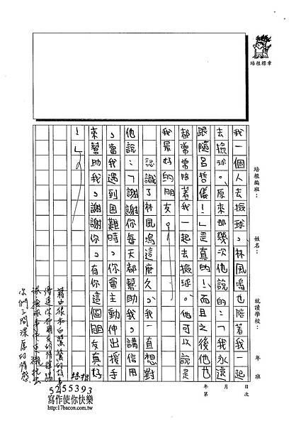 103W5408呂哲儀 (3)