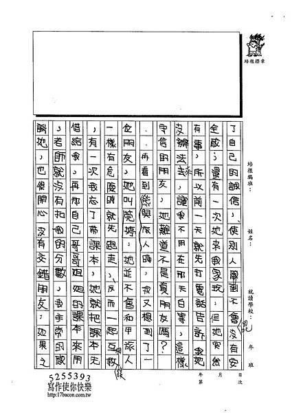 103W5408李昀蓁 (2)