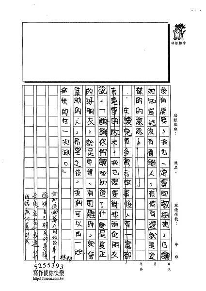 103W5408李昀蓁 (3)