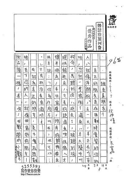 103W5408徐伊瑾 (1)