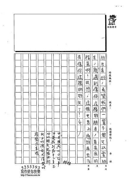 103W5408徐伊瑾 (3)