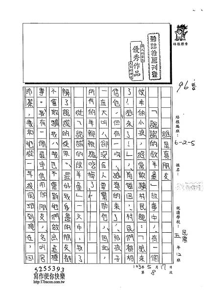 103W5408郭宜榛 (1)