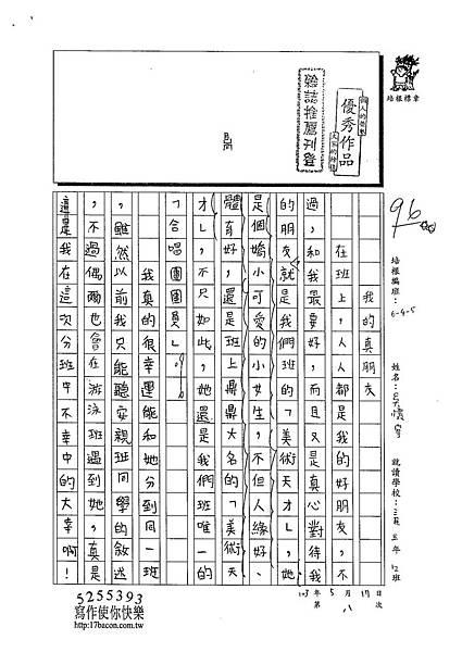103W5408吳懷寧 (1)