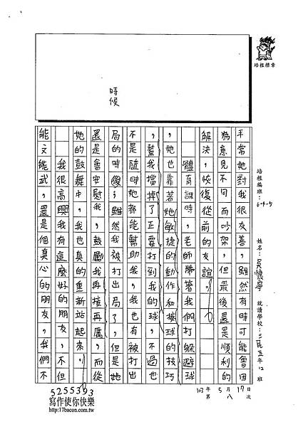 103W5408吳懷寧 (2)