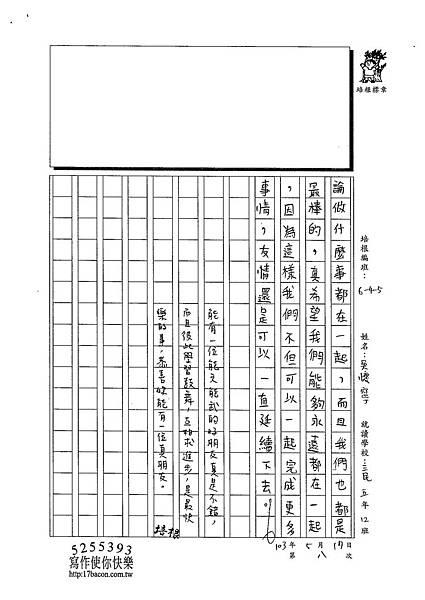 103W5408吳懷寧 (3)