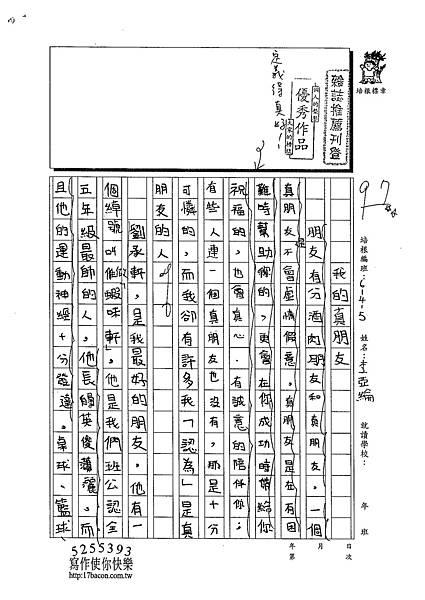 103W5408李亞綸 (1)