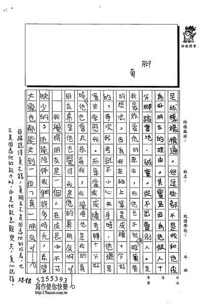 103W5408李亞綸 (2)