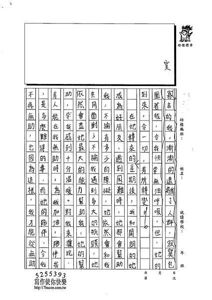 103W5408梁宸葦 (2)