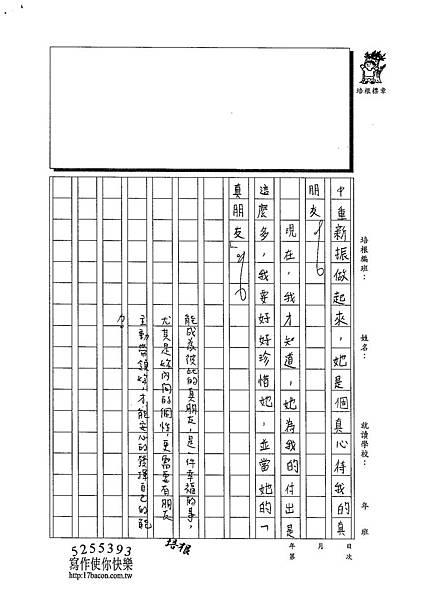 103W5408梁宸葦 (3)
