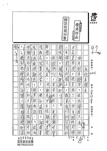103W5408黃廷睿 (1)