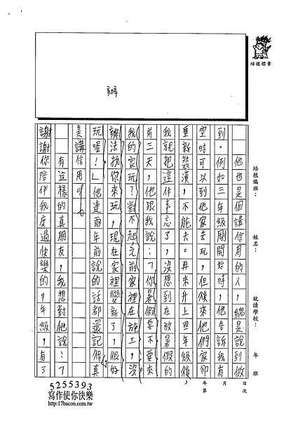 103W5408黃廷睿 (2)