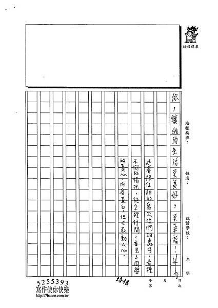 103W5408黃廷睿 (3)