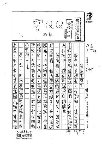 103W5408鄭宇邦 (1)