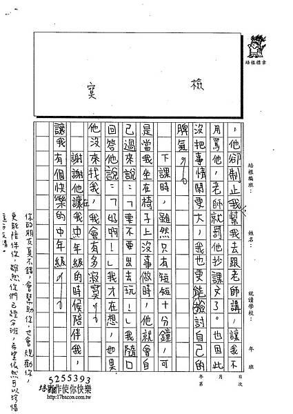 103W5408鄭宇邦 (2)