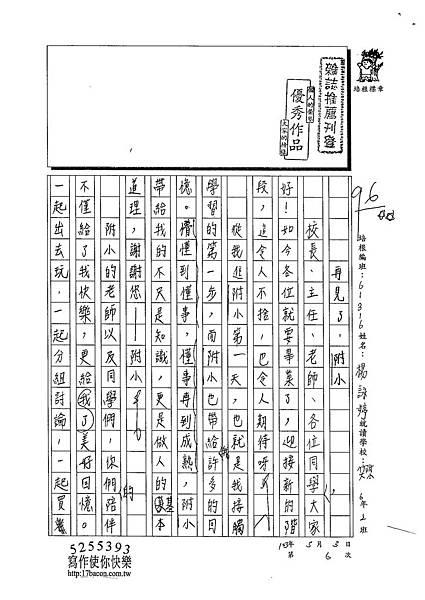103W6406楊詠婷 (1)
