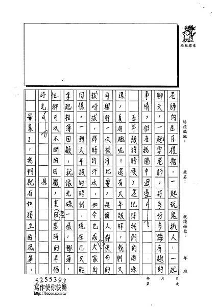103W6406楊詠婷 (2)