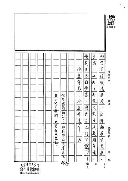103W6406楊詠婷 (3)