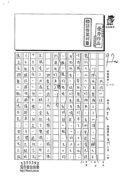 103W6408楊笠辰 (1)