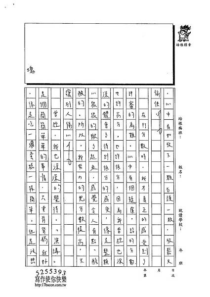 103W6408楊笠辰 (2)