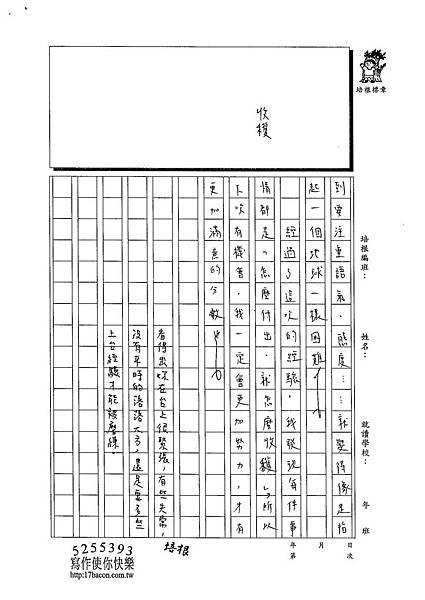 103W6408楊笠辰 (3)