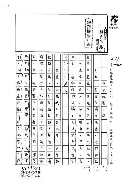 103W6408蔡佩珈 (1)