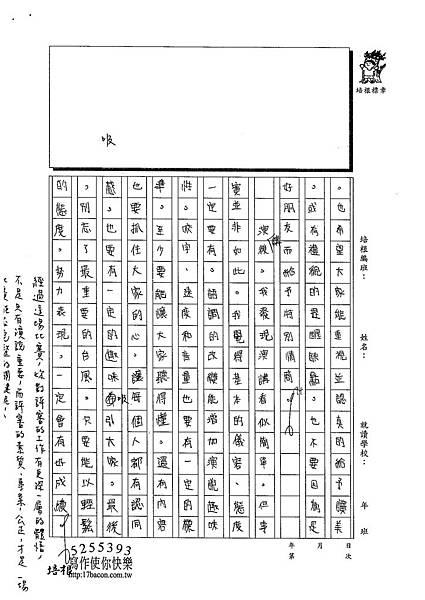 103W6408蔡佩珈 (2)