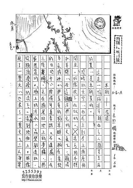 103WA408朱恩嫻 (1)