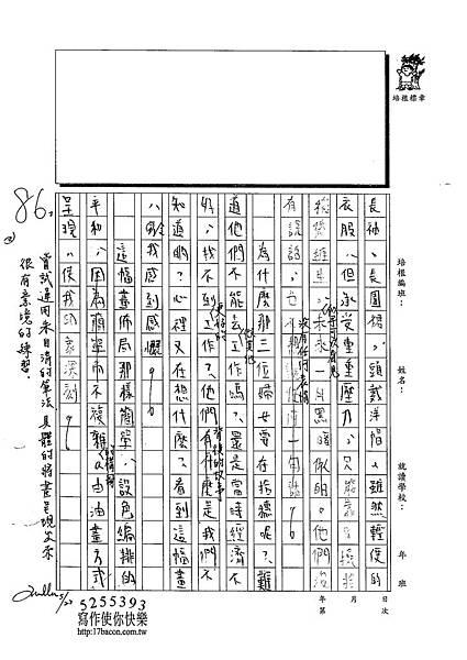 103WA408朱恩嫻 (2)