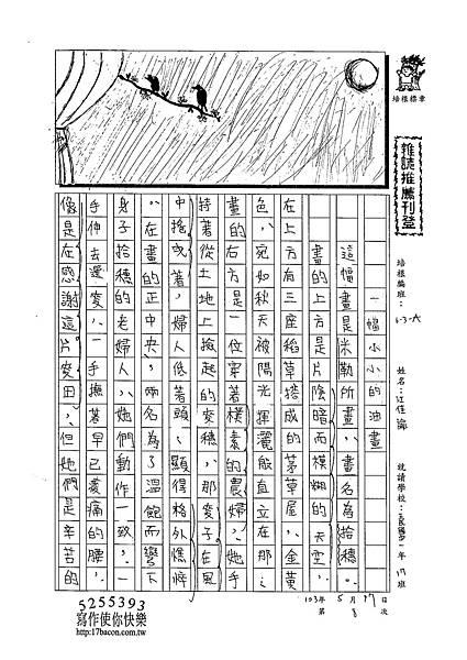 103WA408江佳諭 (1)