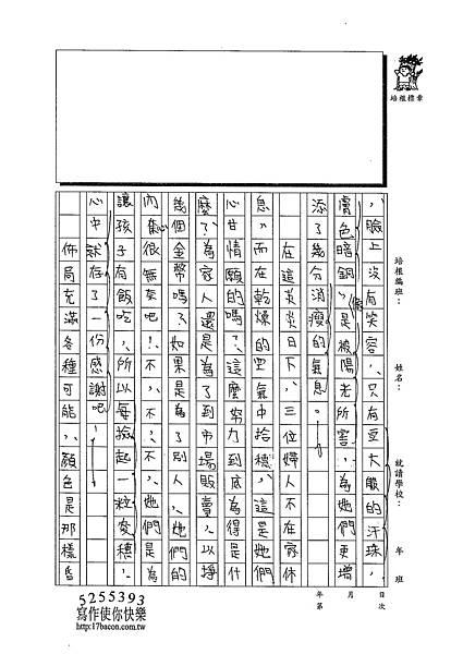 103WA408江佳諭 (2)