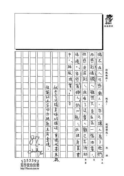 103WA408江佳諭 (3)