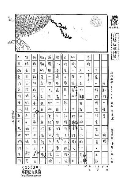 103WA408江孟潔 (1)
